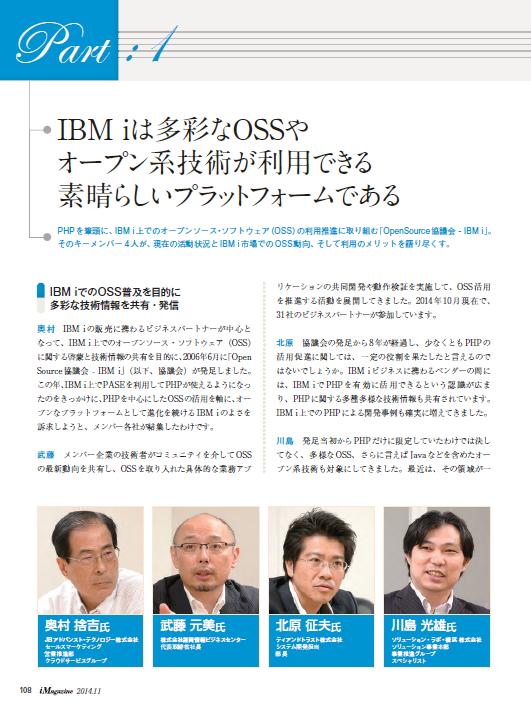 本記事は、i Magazine 2014年11月号に掲載されたものです。(c)i Magazine 2014