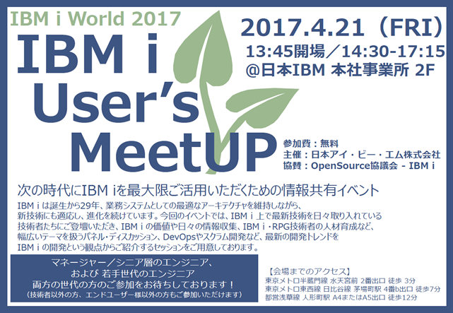IBM i User's MeetUP